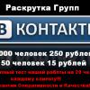 Раскрутка Групп Контакте, Паблики