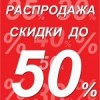 РАСПРОДАЖА, СКИДКИ ДО 00% На целое Минуса