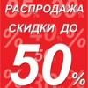 РАСПРОДАЖА, СКИДКИ ДО 50% На все Минуса
